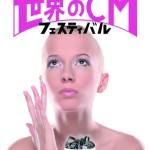 オールナイトで500本のCMを上映!『世界のCMフェスティバル2010 in TOKYO』