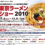 『東京ラーメンショー2010』食欲の秋!ラーメンの秋!