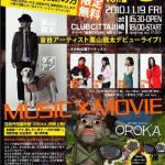 『MUSIC×MOVIE』至福のコラボで上映決定!