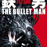 『鉄男 THE BULLET MAN』【パーフェクト・エディション】11月4日(木)発売!