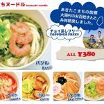 米粉フードのカフェ【HARAJUKU cafe】
