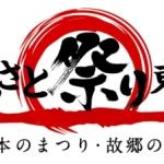 ご当地丼やスイーツ、地ビールなど『うまい』と『祭り』が東京ドームに集結!