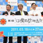 『第3回沖縄国際映画祭』記者会見レポート!