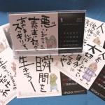 YORIYASU監督よりコメント&カレンダーの秘密!
