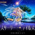 """プラネタリウム""""満天""""春の新番組!"""