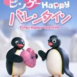 『ピングー Happyバレンタイン』