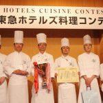 『東急ホテルズ料理コンテスト』