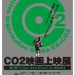 『第7回フィルム・エキシビションin OSAKA』