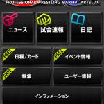 『プロレス/格闘技DX』iPhoneアプリ!