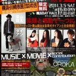 3月5日(土)、横浜BAY HALLに集合!
