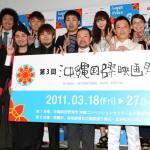 スリムクラブ登場!『第3回沖縄国際映画祭会見』