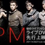2PM 初のライブDVD発売記念、先行上映会!