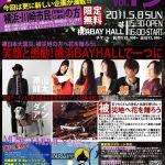 音楽と映画のコラボ!5月8日は横浜ベイホールが熱い!