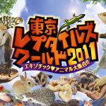 エキゾチックアニマル集合!『東京レプタイルズワールド2011』