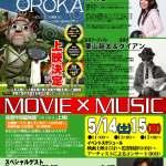ワフスタイル2011で『OROKA』上映!