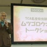 未知の生物たち!『東京レプタイルズワールド2011』レポート