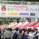 『東京ベジフードフェスタ2011』開催!