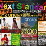 『Next Standard 15』銀座にて開催!