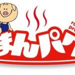 史上最大級のフードフェス【まんパク】開催!