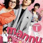 【プレゼント】『manny~ママが恋したベビーシッター』DVD発売!