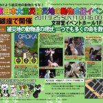 銀座「東日本大震災被災地の動物応援イベント」にて『OROKA』上映!
