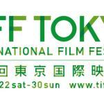 『東京国際映画祭』注目の特別招待作品!