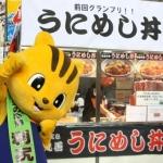 ご当地丼結果!実食レポート『ふるさと祭り東京2012』