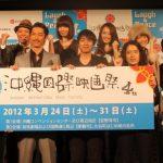 EXILEのAKIRAが初の父親&ホスト役『第4回沖縄国際映画祭』プログラム発表会見レポート!!