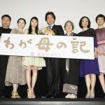 役所、宮崎らが登壇『わが母の記』初日舞台挨拶