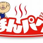 フードフェスティバル『まんパク』開催!