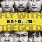 『黄金を抱いて翔べ』11/3公開!
