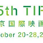 今年は25回目!『第25回東京国際映画祭』