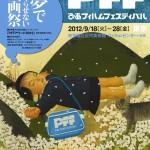 『第34回PFF ぴあフィルムフェスティバル』