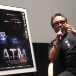テレンス・リー「爽快な不快感」と絶賛!『ATM』