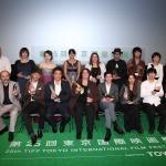 東京サクラグランプリは『もうひとりの息子』!TIFFダイジェスト!