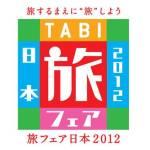 ご当地を満喫!旅フェア日本2012
