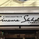 故・若松監督が愛した『シネマスコーレ』