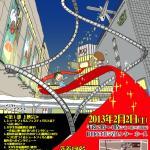 2/2開催『町田ショートフィルムフェスティバル』