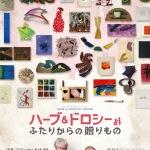 『ハーブ&ドロシー ふたりからの贈りもの』クラウドファンディングで日本最高記録を更新!