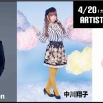 日本のポップカルチャーの祭典『KAWAii!! MATSURi』
