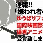 【特報】『嫌われ者のラス』ゆうばり国際映画祭で優秀賞!