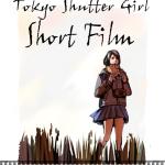 映画『東京シャッターガール・Short Film』 主演女優募集!