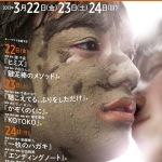 海外でも注目を集めた話題の日本映画8作品一挙上映!