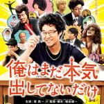 シネマx街コンで「シネ♡コン」 新しい街コンのカタチが誕生!
