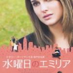 TOKYOエンタメさんぽVol.2 『水曜日のエミリア』