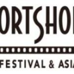 『ショートショート フィルムフェスティバル&アジア2013』開催!