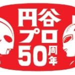 円谷プロ創立50周年記念、特撮作品をオールナイト上映!