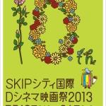 『SKIPシティ国際Dシネマ映画祭2013』、いよいよ開催!