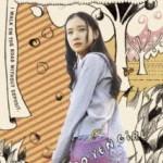 シネマdeサンバ!Vol.2 『百万円と苦虫女』