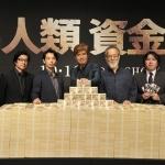 50億円とともに佐藤浩市、森山未來らが登壇!『人類資金』完成報告会見。
